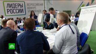 Россияне считают конкурс «Лидеры России» эффективным социальным лифтом