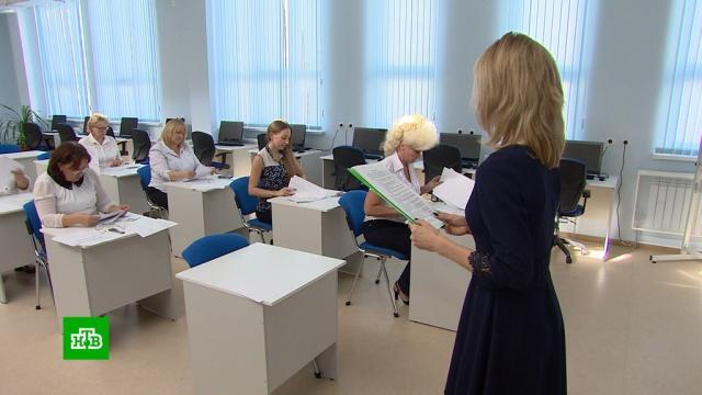 Учителя рассказали, как проходят устроенную Рособрнадзором проверку знаний.образование.НТВ.Ru: новости, видео, программы телеканала НТВ