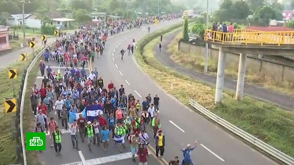 Трамп пригрозил закрыть границы из-за многотысячного каравана мигрантов.Мексика, мигранты, США.НТВ.Ru: новости, видео, программы телеканала НТВ