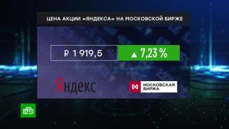 Акции «Яндекса» взлетели на бирже после заявления совладельца