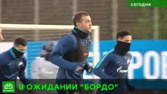 «Зенит» испытывает трудности перед матчем с «Бордо»