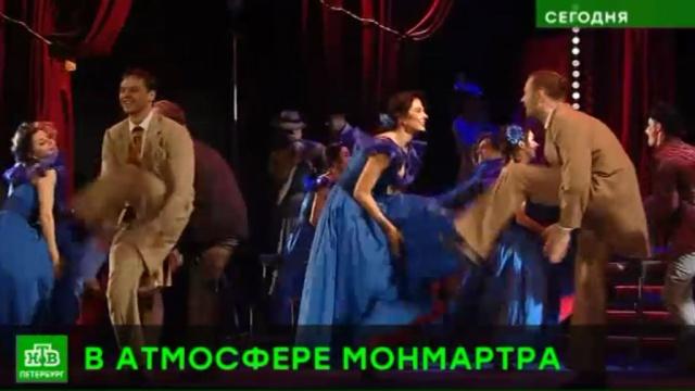Джаз, акробатика, хип-хоп: петербуржцы впервые увидят бродвейский «Канкан».Санкт-Петербург, мюзиклы, театр.НТВ.Ru: новости, видео, программы телеканала НТВ