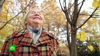 Российские долгожители раскрыли секрет долголетия