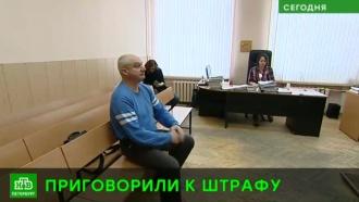 Омоновца из Петербурга оштрафовали за незаконную инкассацию