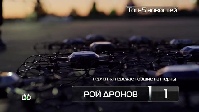 Топ-5 новостей из мира науки и технологий по версии «Чуда техники», 28 октября.авиация, автомобили, беспилотники, гаджеты, изобретения, инвалиды, роботы, технологии.НТВ.Ru: новости, видео, программы телеканала НТВ