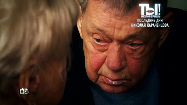 Последние месяцы Караченцова: как легендарный артист боролся за жизнь.Караченцов, артисты, знаменитости, кино, смерть, театр, эксклюзив, Ленком, семья, шоу-бизнес.НТВ.Ru: новости, видео, программы телеканала НТВ