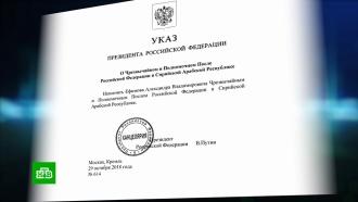 Путин назначил нового посла России в Сирии