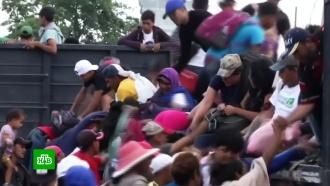 Пентагон направит 5тысяч военных на границу сМексикой
