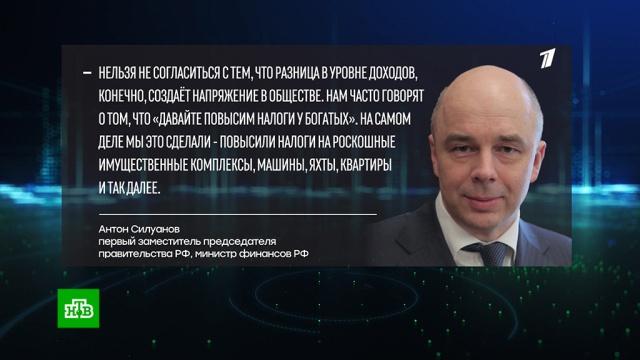 Силуанов рассказал, как сократить пропасть между бедными и богатыми.Минфин РФ, налоги и пошлины, экономика и бизнес.НТВ.Ru: новости, видео, программы телеканала НТВ