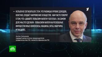 Силуанов рассказал, как сократить пропасть между бедными и богатыми