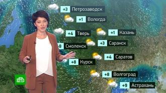Прогноз погоды на 31 октября