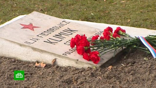 «Бессмертные имена»: вПольше восстановили кладбище советских солдат.Великая Отечественная война, Польша, кладбища и захоронения, памятники.НТВ.Ru: новости, видео, программы телеканала НТВ