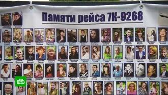 В России вспоминают жертв авиакатастрофы над Синаем