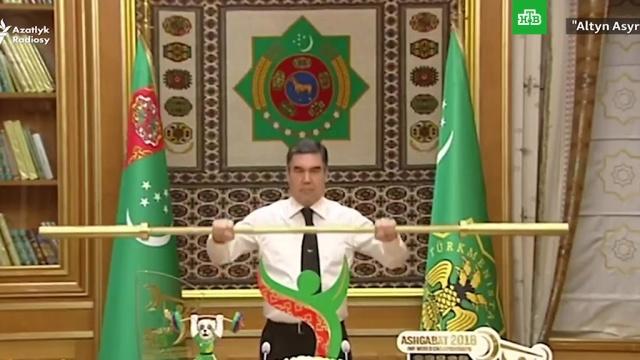 Президент Туркмении поднял золотой гриф от штанги под аплодисменты министров.Туркмения, тяжелая атлетика.НТВ.Ru: новости, видео, программы телеканала НТВ