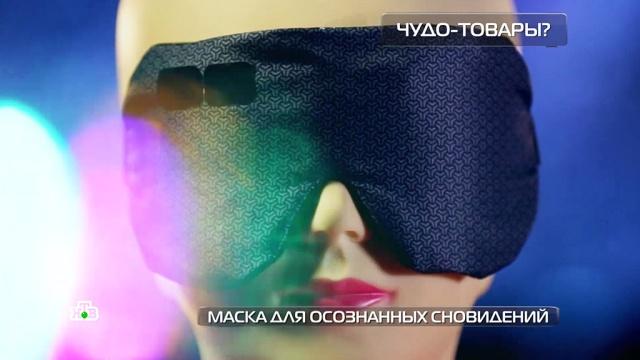 Лапшерезка, маска для управления снами и покрытие от грязи: тест рекламных обещаний.автомобили, еда, кулинария, наука и открытия, продукты, сон.НТВ.Ru: новости, видео, программы телеканала НТВ