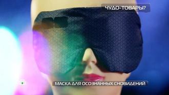 Лапшерезка, маска для управления снами и покрытие от грязи: тест рекламных обещаний