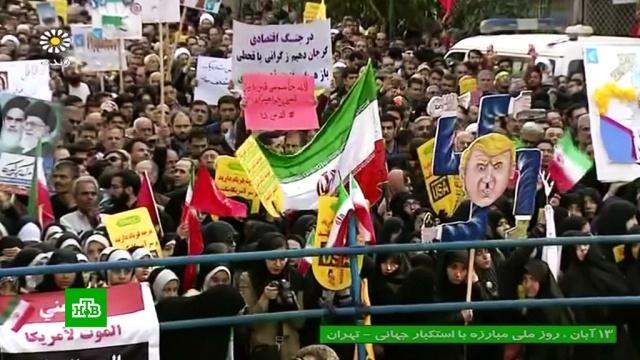 Вступающие всилу санкции США против Ирана затронут сотни физлиц икомпаний.Иран, США, Трамп Дональд, санкции.НТВ.Ru: новости, видео, программы телеканала НТВ