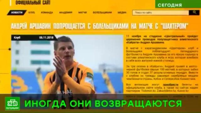 СМИ: Аршавин может вернуться в «Зенит» в качестве советника.Аршавин, Санкт-Петербург, ФК Зенит, футбол.НТВ.Ru: новости, видео, программы телеканала НТВ