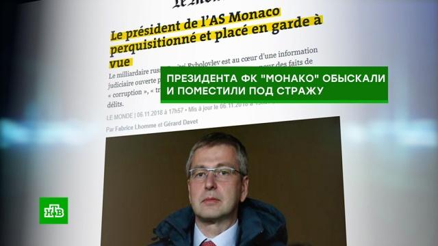 Посольство РФ направило властям Монако запрос в связи с задержанием Рыболовлева.Монако, задержание, коррупция, олигархи.НТВ.Ru: новости, видео, программы телеканала НТВ