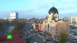 В Калининграде восстановили разрушенную нацистами синагогу