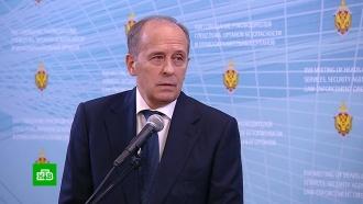 Глава ФСБ: общение террористов в мессенджерах — проблема для мировых спецслужб