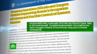США ввели новые санкции <nobr>из-за</nobr> Крыма и&nbsp;Донбасса