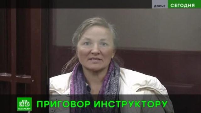 ВПетербурге кусловному сроку приговорили основательницу скандального центра «Зеора».Санкт-Петербург, приговоры, психология, самоубийства, секты, суды.НТВ.Ru: новости, видео, программы телеканала НТВ