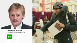 ВКремле «с пониманием» отнеслись квыборам вДонбассе