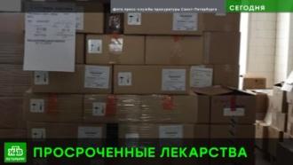 На петербургском складе обнаружили огромное количество просроченных лекарств