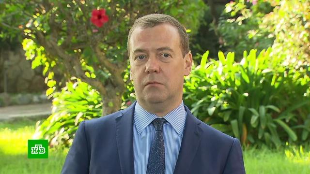 Медведев: Россия может отказаться от участия вДавосе.санкции, экономика и бизнес.НТВ.Ru: новости, видео, программы телеканала НТВ