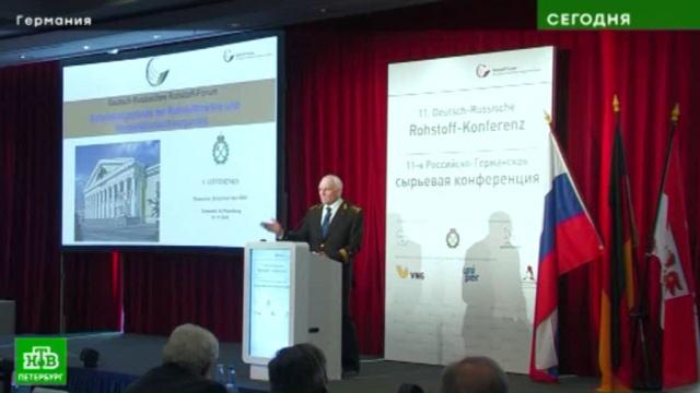 Участники конференции в Потсдаме решали, как добывать энергоресурсы с помощью современной науки.Германия, Санкт-Петербург, вузы, наука и открытия, полезные ископаемые, энергетика.НТВ.Ru: новости, видео, программы телеканала НТВ