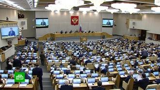 Проект бюджета РФ принят во втором чтении
