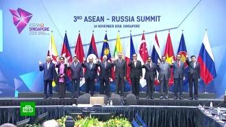 Россия иАСЕАН подписали заявление остратегическом партнерстве