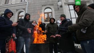 Киев охватили протесты из-за отсутствия отопления.В среду в Киеве прошло несколько акций, участники которых потребовали начать подачу тепла в квартиры.ЖКХ, Киев, митинги и протесты, Украина.НТВ.Ru: новости, видео, программы телеканала НТВ