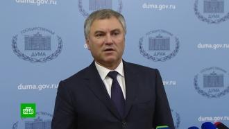 «Бюджет развития»: Володин рассказал о главном финансовом документе страны
