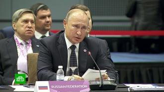 Путин пригласил бизнесменов АСЕАН на Петербургский иВосточный экономические форумы