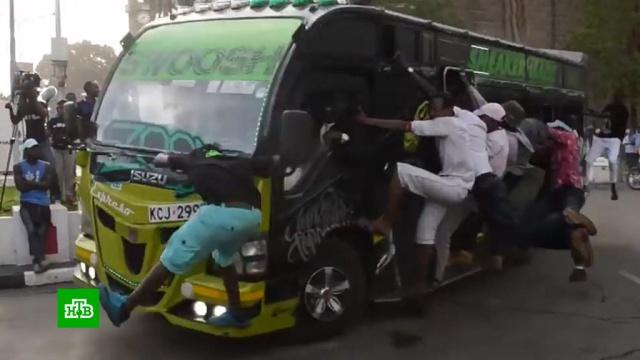 Uber запускает сервис по бронированию знаменитых кенийских микроавтобусов.Кения, общественный транспорт, такси.НТВ.Ru: новости, видео, программы телеканала НТВ