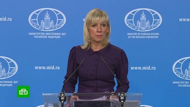 Захарова пообещала вызвать на ковер посла Нигерии из-за оставшихся без паспортов журналистов RT.МИД РФ, Нигерия, дипломатия, журналистика, паспорта.НТВ.Ru: новости, видео, программы телеканала НТВ