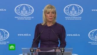 Захарова пообещала вызвать на ковер посла Нигерии из-за оставшихся без паспортов журналистов RT.дипломатия, журналистика, МИД РФ, Нигерия, паспорта.НТВ.Ru: новости, видео, программы телеканала НТВ