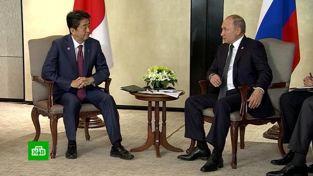 Путин подтвердил готовность Японии к переговорам на основе декларации 1956 года.Курилы, Путин, Япония, переговоры.НТВ.Ru: новости, видео, программы телеканала НТВ