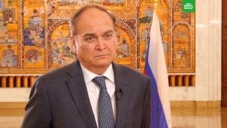 Посол России вСША: здравый смысл должен восторжествовать