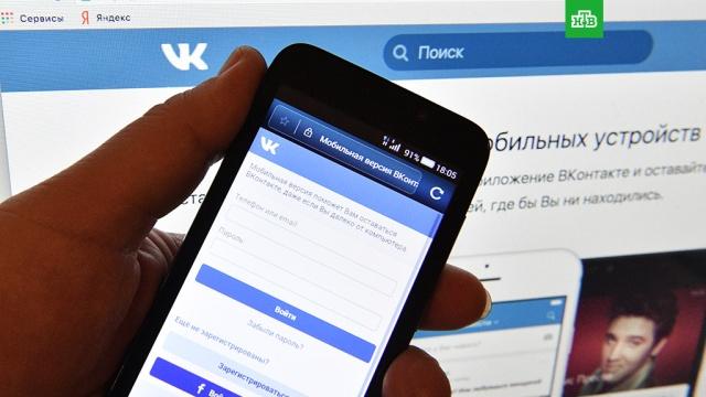 «ВКонтакте» разрешила пользователям скачивать все данные о себе.Социальная сеть «ВКонтакте» ввела для пользователей возможность увидеть, какие именно их данные сохраняются и подлежат обработке.ВКонтакте, Интернет, соцсети.НТВ.Ru: новости, видео, программы телеканала НТВ