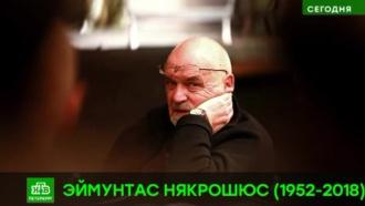 Мастер театральной метафоры: не стало Эймунтаса Някрошюса