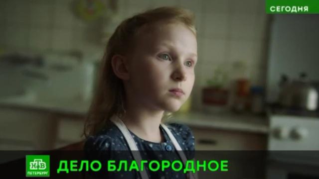 Благотворительный фонд из Петербурга наградили «красным яблоком».Санкт-Петербург, благотворительность, реклама.НТВ.Ru: новости, видео, программы телеканала НТВ