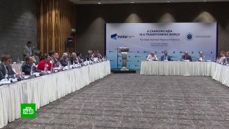 Глава «Валдая»: России отведена важная роль в модели будущего мира
