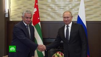 Путин оценил рост товарооборота России иАбхазии