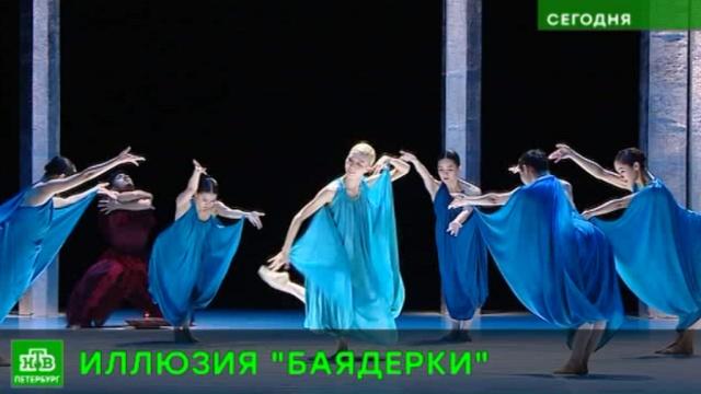 На сцене Александринского театра показали «Баядерку» на японский лад.Санкт-Петербург, балет, театр, фестивали и конкурсы.НТВ.Ru: новости, видео, программы телеканала НТВ