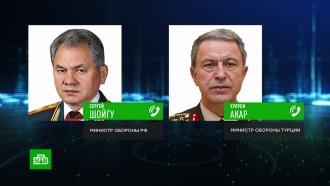 Министры обороны России иТурции обсудили ситуацию вИдлибе