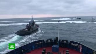 ФСБ: пограничники применили оружие для остановки украинских <nobr>кораблей-нарушителей</nobr>