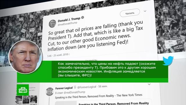 Трамп назвал обвал нефтяных цен своей заслугой.Трамп Дональд, нефть, тарифы и цены, экономика и бизнес.НТВ.Ru: новости, видео, программы телеканала НТВ